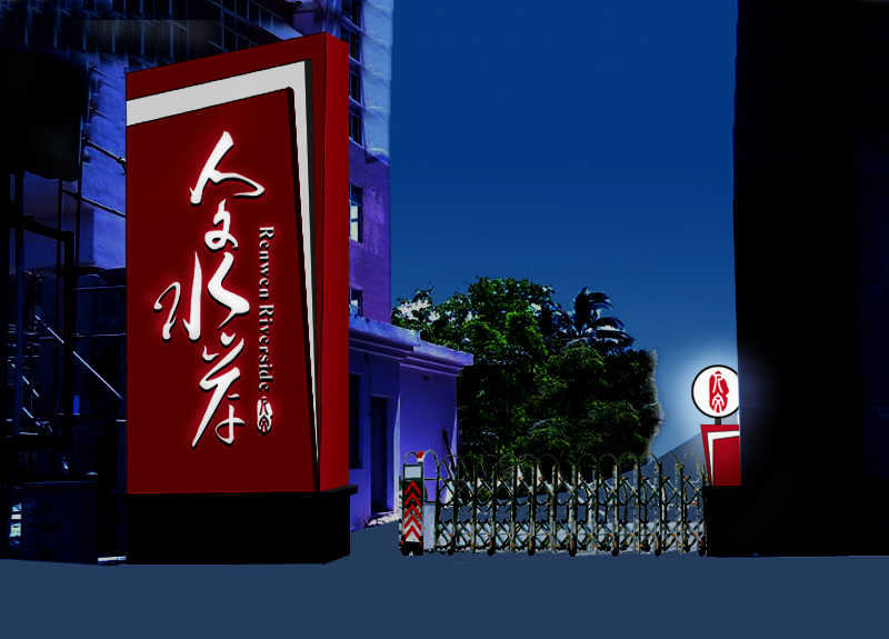 设计住宅小区大门口_2521018_k68威客网