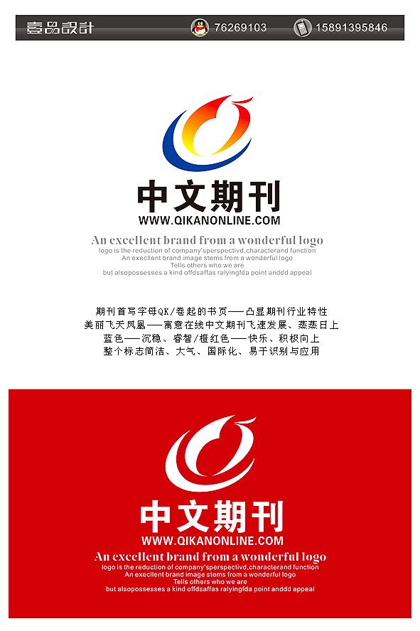 中文期刊在线网站的logo名片背景墙设计