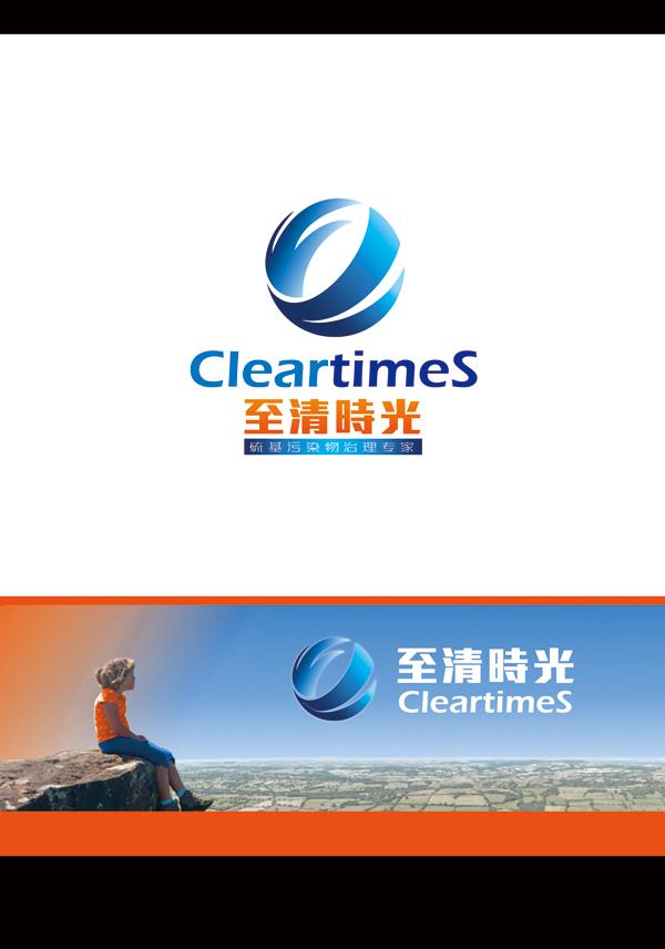 至清时光环保工程技术公司logo设计_2521767_k68威客网