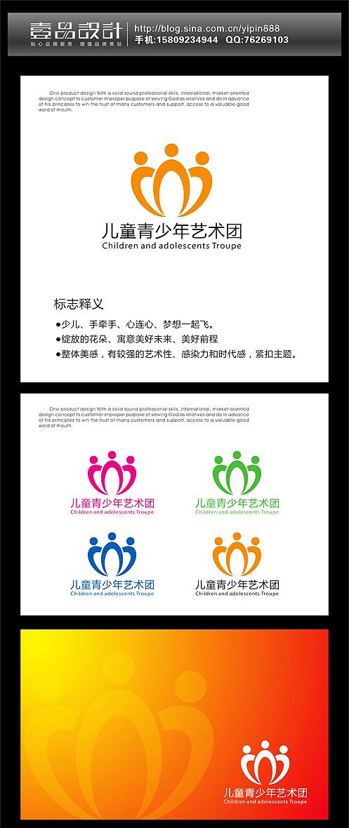 儿童青少年艺术团logo设计