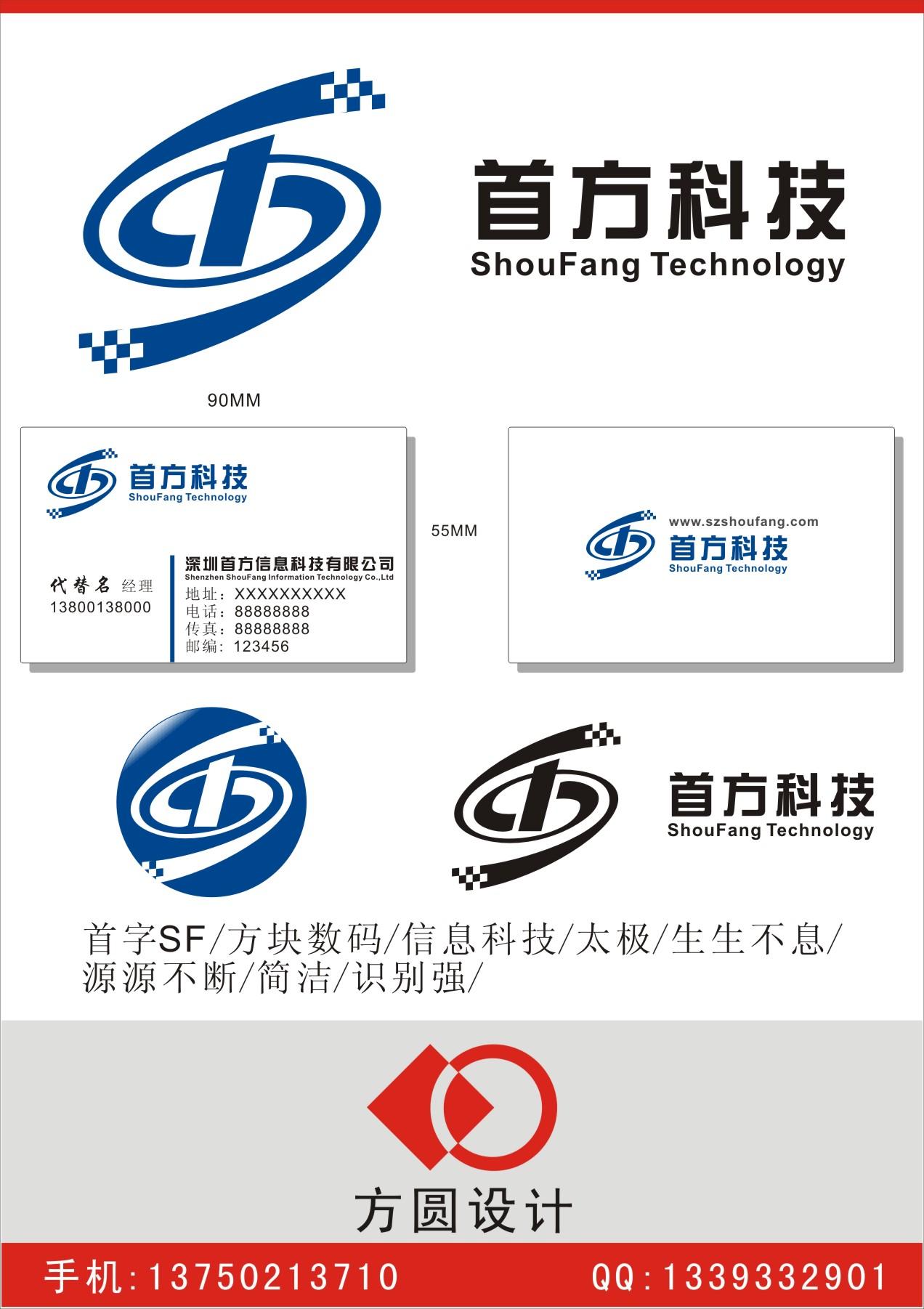 信息科技公司征集logo和名片设计