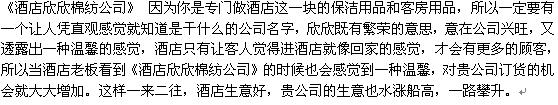 从事酒店布草公司起名征集_2523760_k68威客网