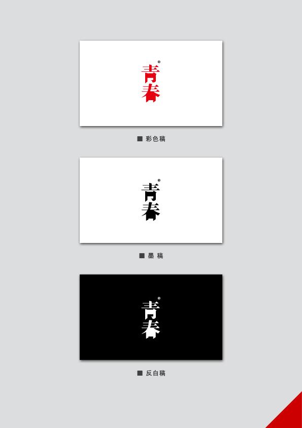 餐饮任务LOGO建设_1500元_K68威客青春狗场设计设计图图片