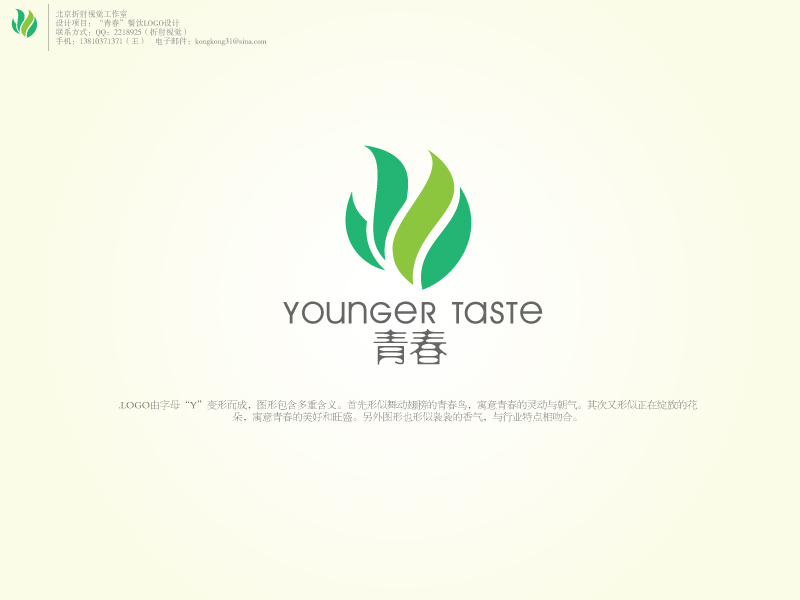 青春 餐饮LOGO设计