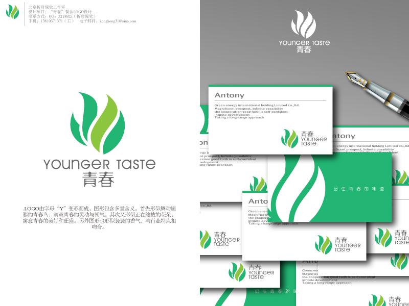 """""""青春""""餐饮logo设计"""