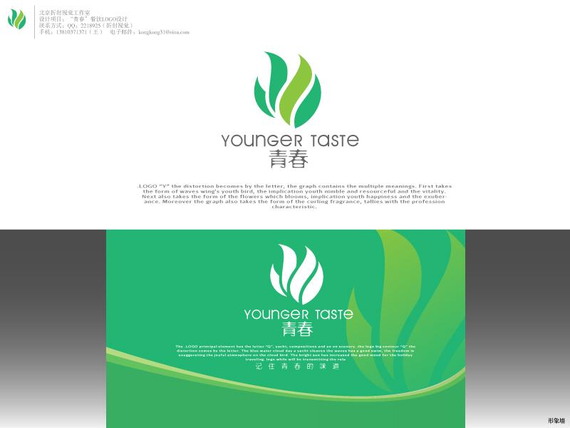 任务青春LOGOv任务_1500元_K68威客餐饮茶叶包装设计北京图片