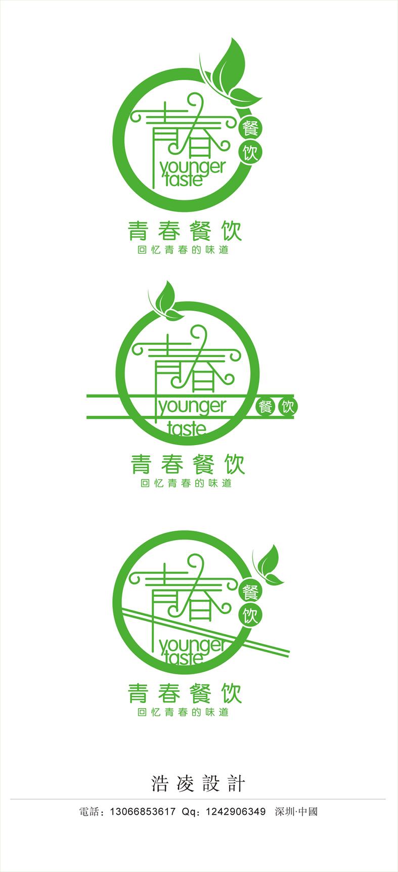 """""""青春""""餐饮logo设计- 稿件[#2538742]"""