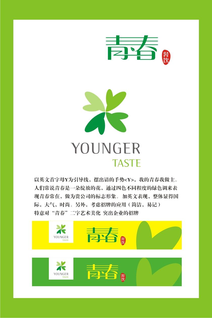 餐饮任务LOGO设计_1500元_K68威客青春粉末冶金模具设计加工图片