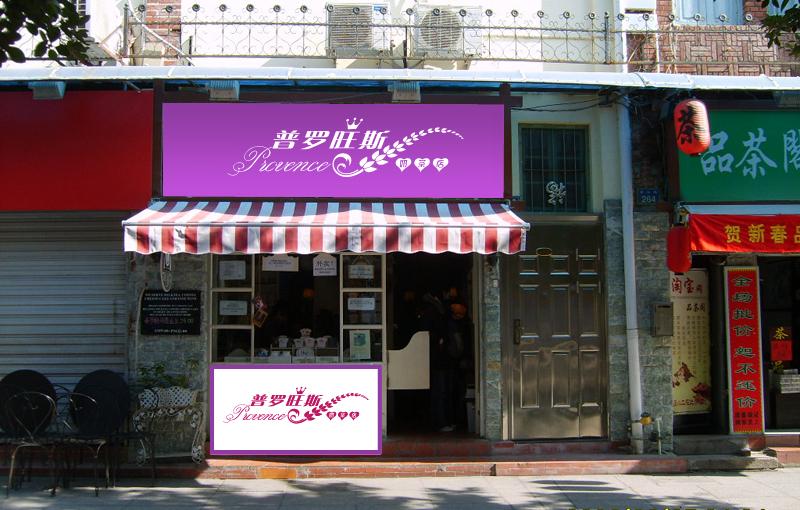 奶茶店logo设计