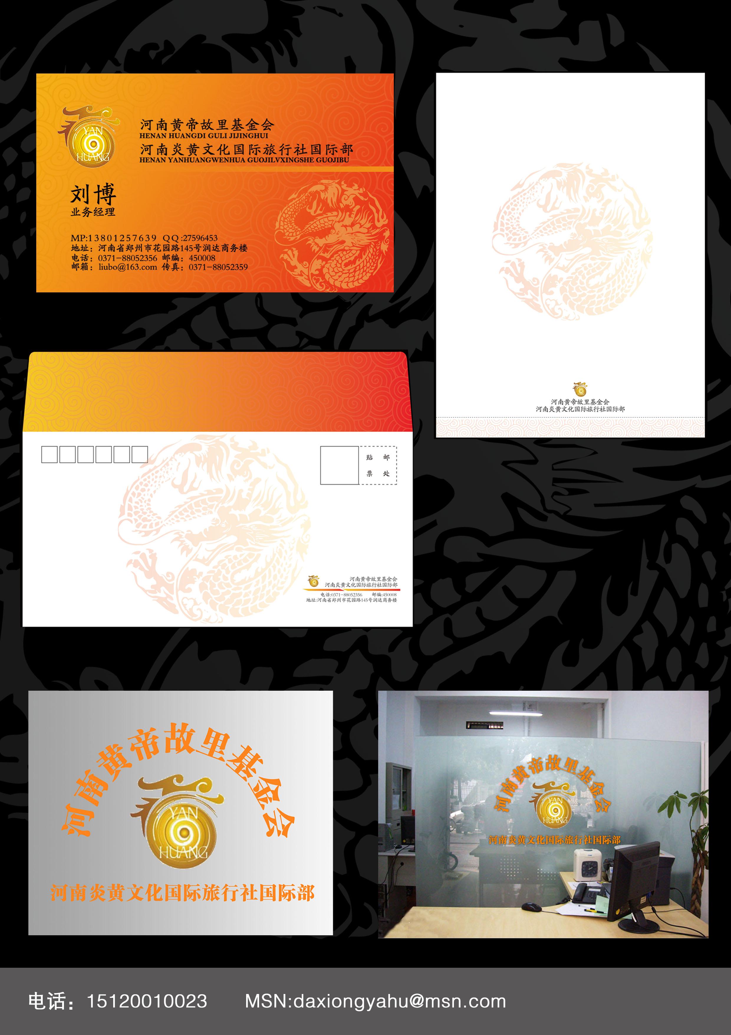 旅行社名片,背景墙设计