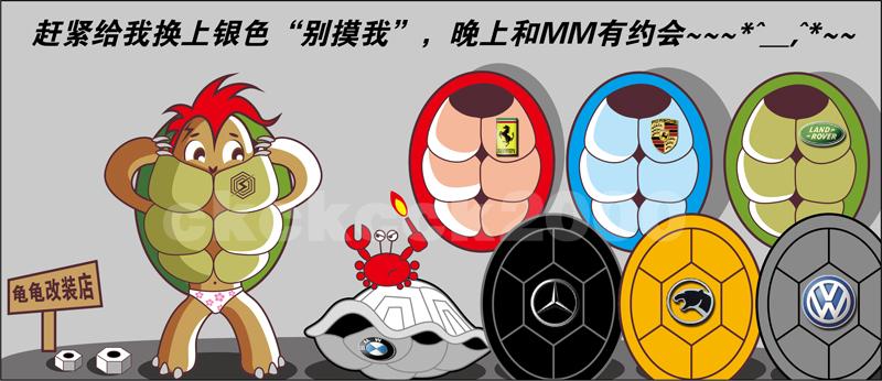 汽车类sns网站logo及吉祥物设计