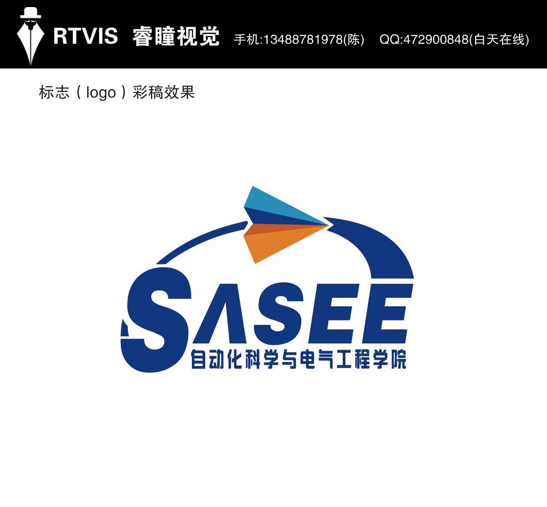 北京航空航天大学自动化学院logo设计