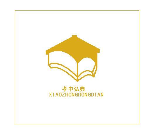 孝中弘典logo和名片设计- 稿件[#2542886]