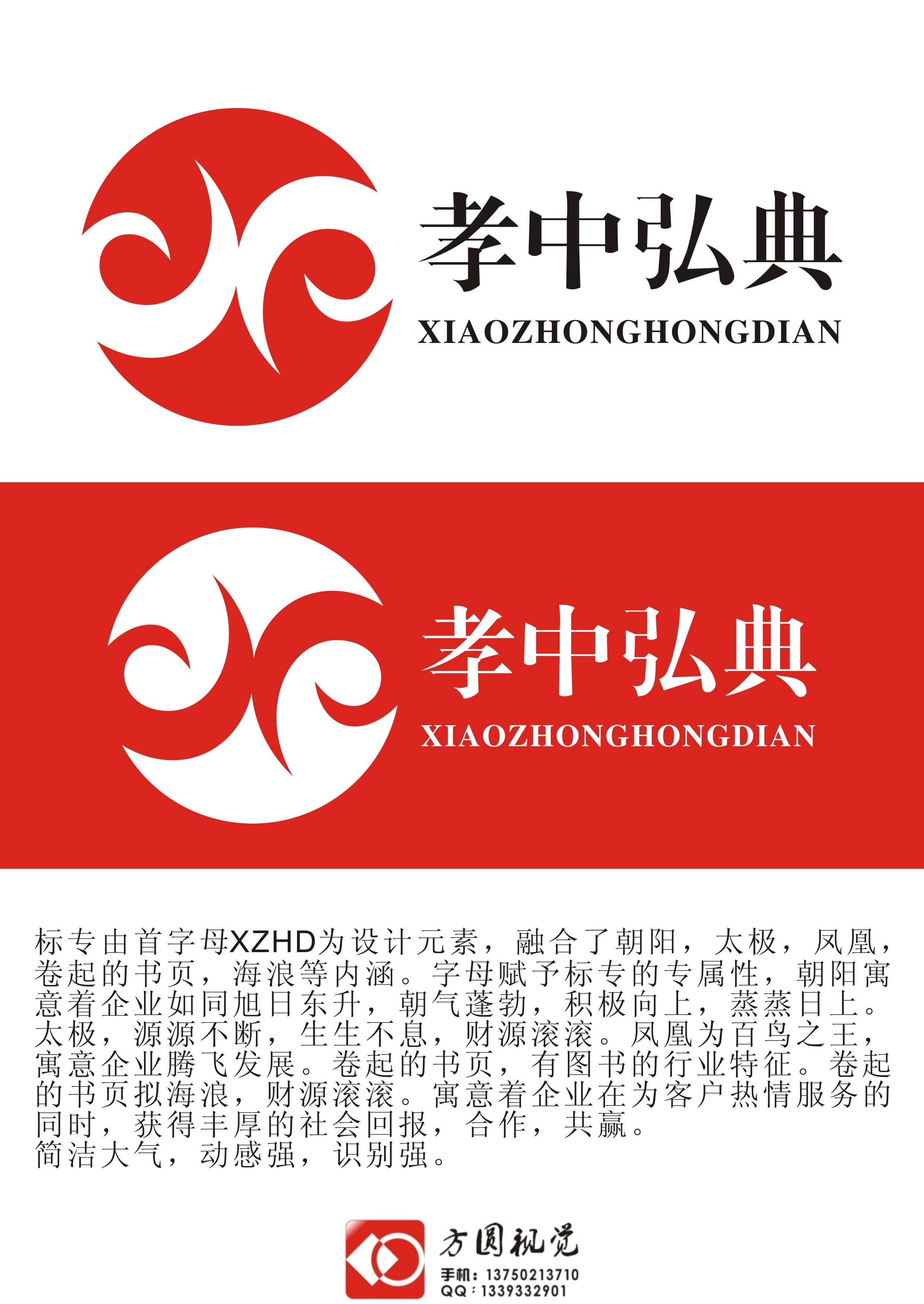 孝中弘典logo和名片设计
