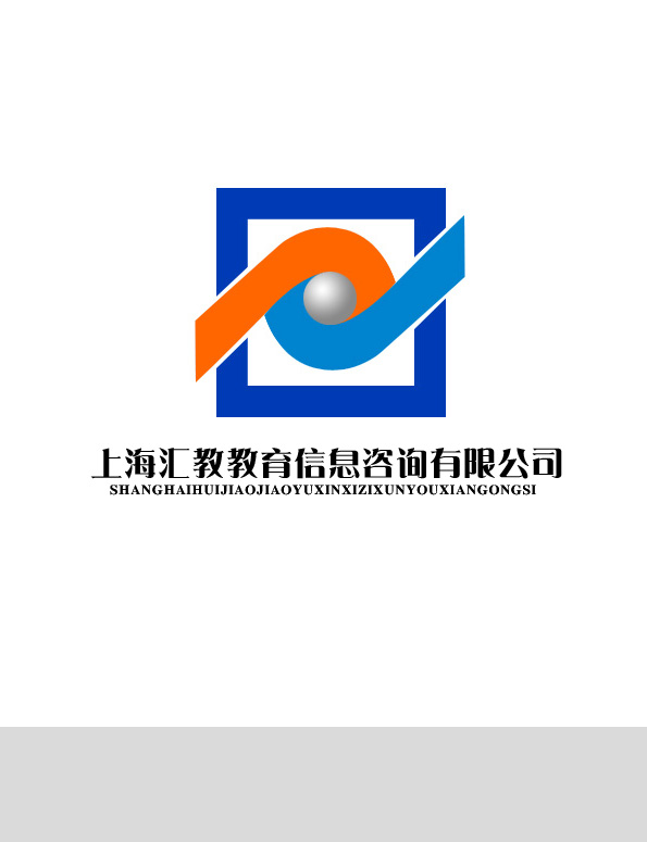 公司名称:上海汇教教育信息咨询有限公司 从事内容:主要从事上海中小学的入学咨询、择校办理;学历教育培训等有关教育方面的业务。 设计内容:主要设计公司logo、名片。其他等选中后再设计不迟。 要求: 本公司是教育公司,希望logo设计能简洁、大方;可抽象一点,整个设计不要太复杂化。有好的构思可加我QQ随时联系沟通。 简单、有文化内涵,有教育行业属性。 设计方案必须要有文字说明,说明标示所表示的涵义 其他: 1、所设计的作品应为原创,未侵犯他人著作权或其他任何权利。否则因此引起的任何法律纠纷,由设计者承担所有