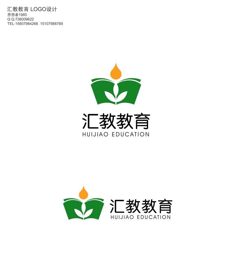 汇教教育公司logo设计