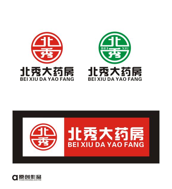 连锁药店牌匾的标识设计