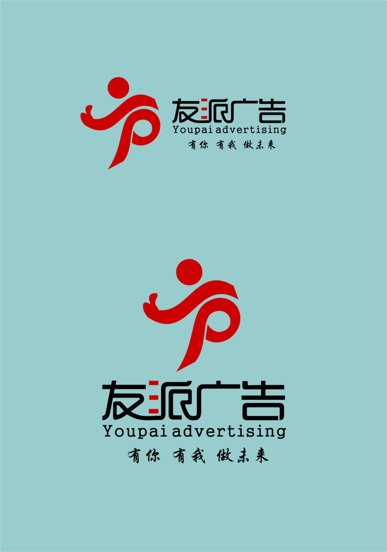 1、现在有两种想法,自选一种设计。 2、友派广告 广告语为有你,有我,做未来。 3、唐狮广告 或者唐狮国际文化传播 广告语自己想个。 4、以上两套方案自选一种设计。要求有图形,有文字,有广告语。有内涵,大气。 时间比较紧,不过关键要看到中意的。如果有中意的会提前结束任务。