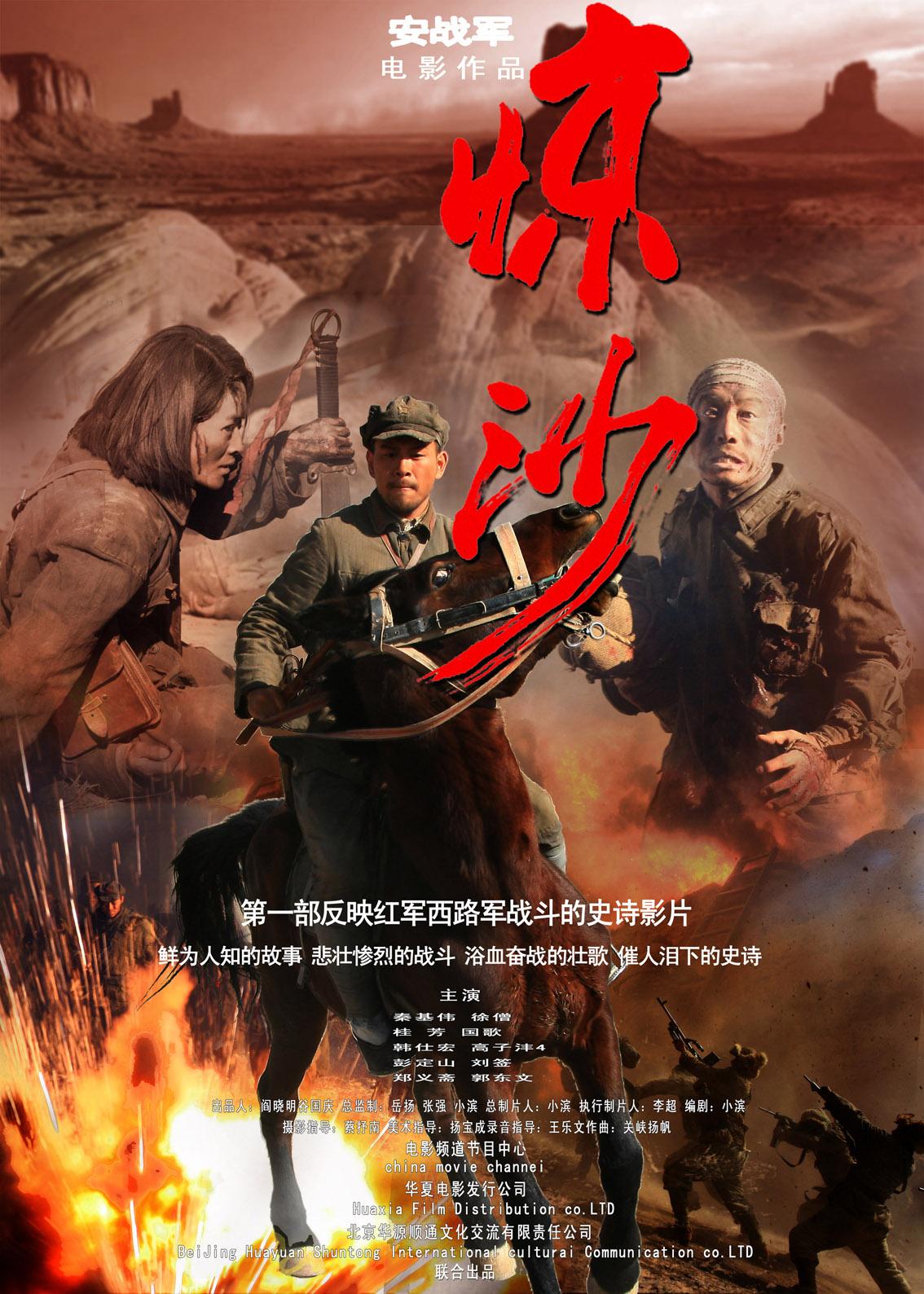 电影海报设计 国产战争大片《惊沙》海报设计- 稿件[#2543287]