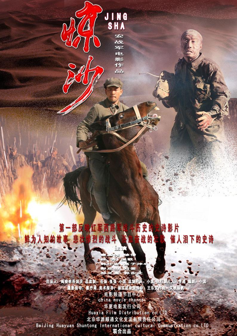 电影海报设计 国产战争大片《惊沙》海报设计- 稿件[#2543632]