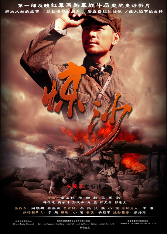 任务号: 16352 国产战争大片《惊沙》电影海报设计!入围作品