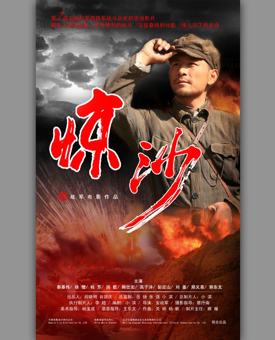 电影海报设计 国产战争大片《惊沙》海报设计