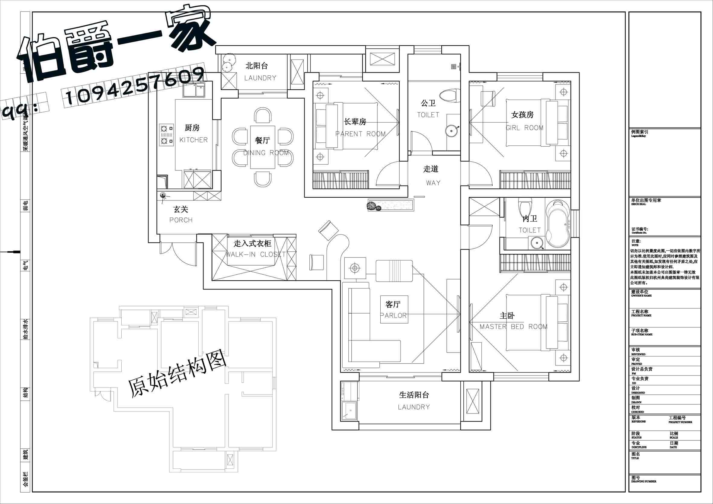 三室两厅欧式装修平面图