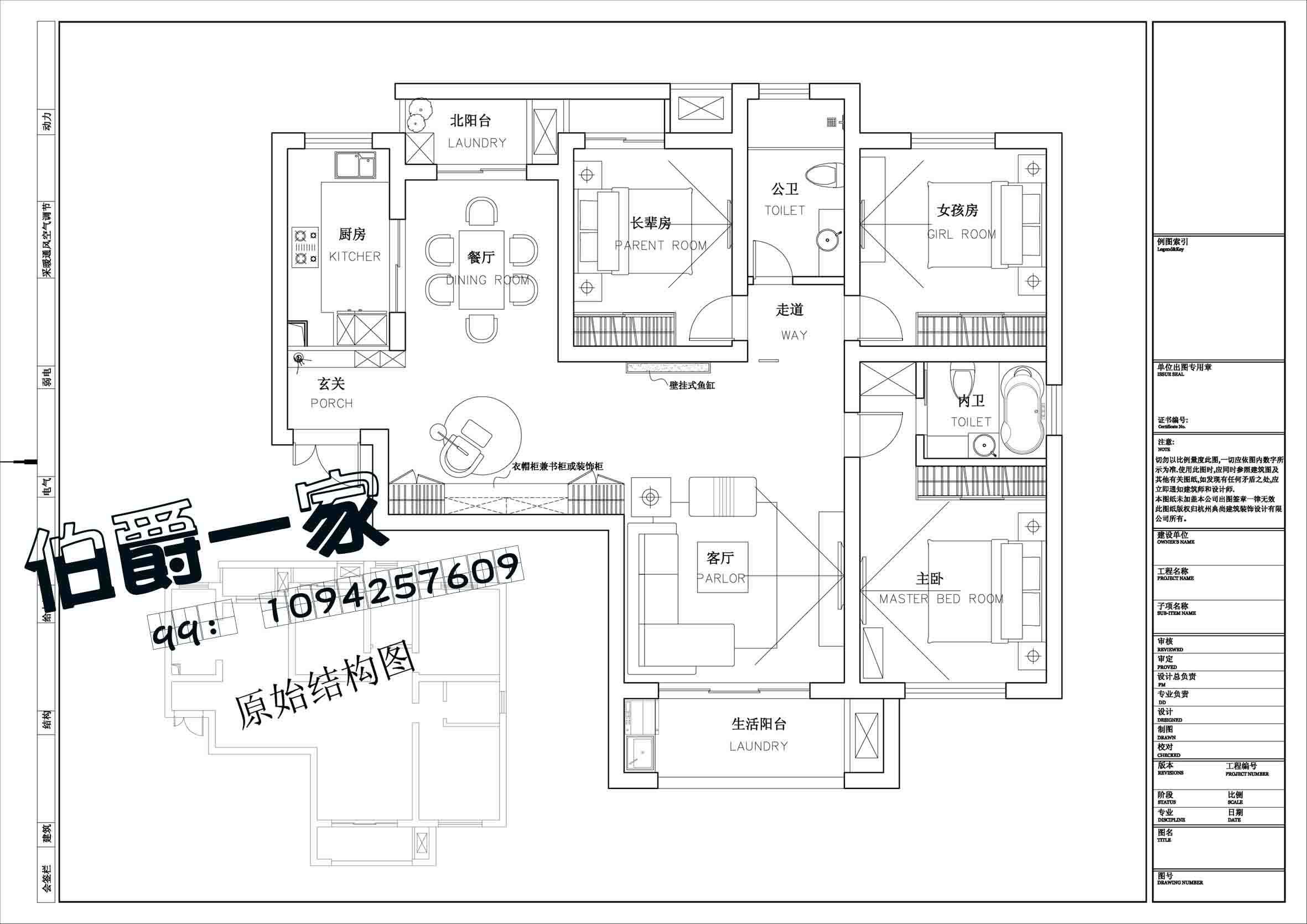 三室两厅房屋装修设计方案
