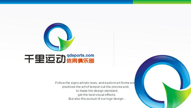 青岛千里运动休闲网站logo设计(更新)