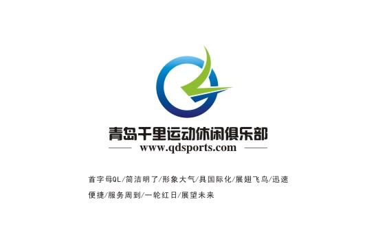 青岛千里运动休闲网站logo设计(更新)- 稿件[#2546599]