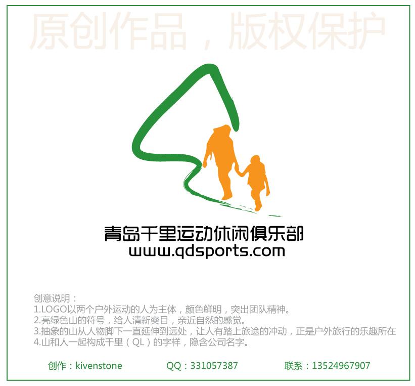 青岛千里运动休闲网站logo设计(更新)- 稿件[#2554626]