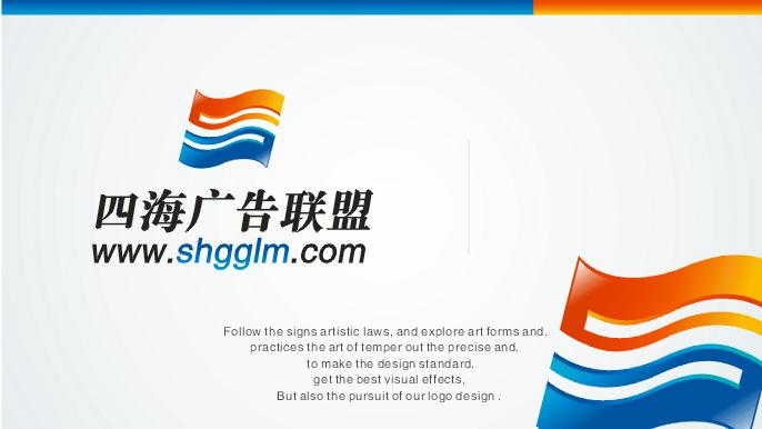 四海广告联盟网站logo设计