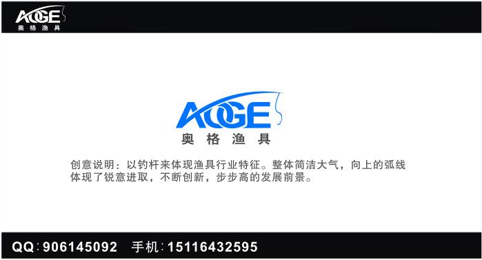 客户联系方式见二楼 欲设计的标志简称 英文名:AOGE 中文名:奥格。 1.本公司从事渔具外贸,要求LOGO巧妙的与渔具行业结合,构思精巧,新颖有创意,简洁大方,寓意深远而博大,生动而有活力,给人以强烈的视觉冲击力,从而达到过目难忘的效果。 2.提供原创作品,附上LOGO设计的创意说明,便于我们理解作品.