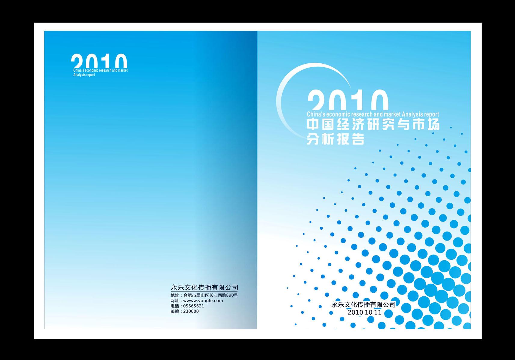 研究报告封面设计