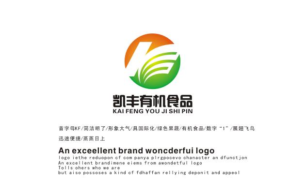 公司名称为:青岛凯丰有机食品有限公司, 主营业务为生鲜蔬菜、水果的种植、加工、销售、出口。是一家立足农业,从事蔬菜品种研发、种植、加工、销售、出口为一体的综合性公司,公司致力于实现绿色蔬菜产业化,按照国际先进水平种植生产并销售多种蔬菜。 现需要设计公司Logo.要求体现公司产品新鲜,绿色,有活力的特色。公司销售有很大部分为出口贸易,logo要求有国际性,易被国际市场接受。 可以设计考虑以公司字母简称KF为内容设计,加上绿色果蔬的形象。 __________________- 发布人联系方式见二楼,报名可见