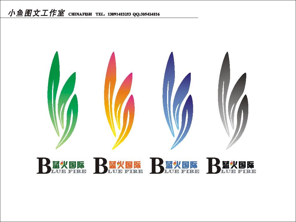 一.公司名称: 蓝火国际 Blue Fire 二.公司性质: 我司是专业生产LED强光手电及LED照明产品的公司。 三.设计要求: 1.设计的风格以简洁、大方、富有创意、脱俗、视觉冲击力强、便于记忆。 2.设计图形用Blue Fire字母,体现公司产品特点 色调高雅柔和 有吸引力,组合协调美观 简洁 易记 字体优雅 总体富有意境 3.