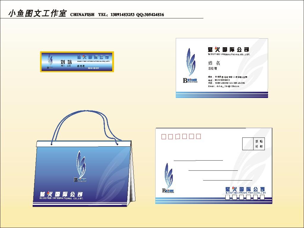 logo设计理念:-蓝火国际公司LOGO设计