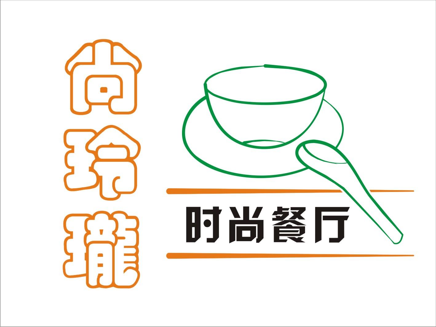 时尚餐厅logo设计