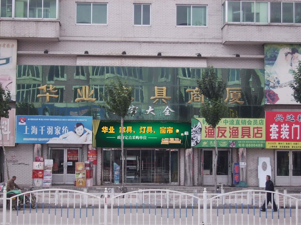 店铺牌匾设计_2559048