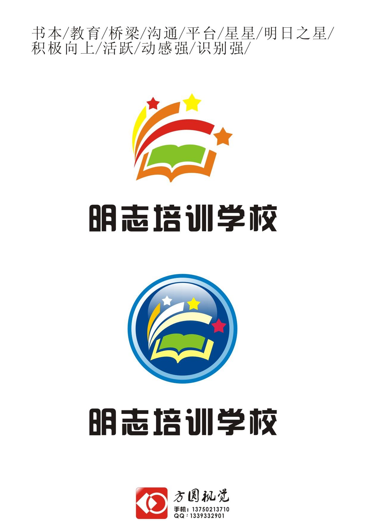 教育培训学校logo设计