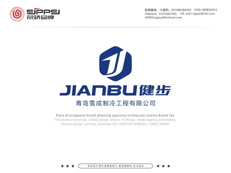 青岛雪成制冷公司征集商标logo设计