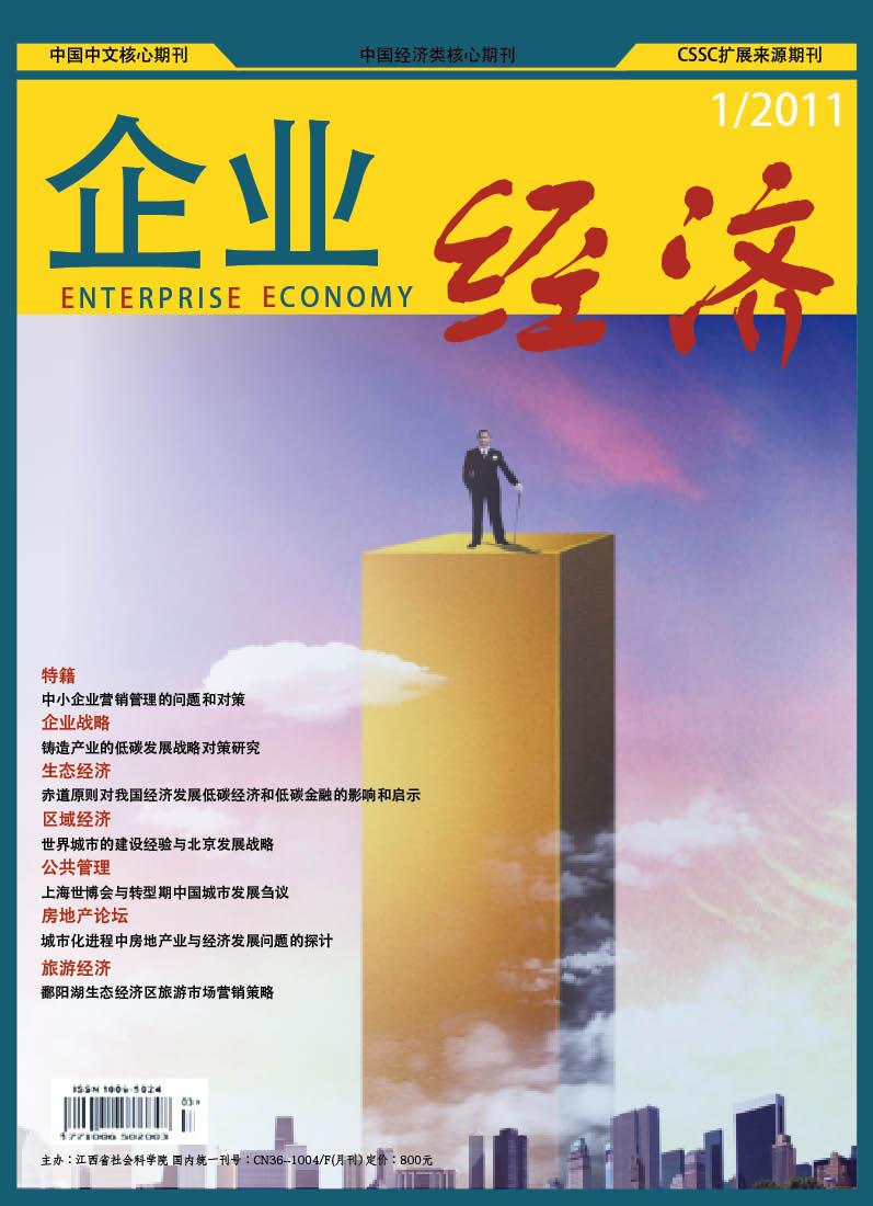 《企业经济》杂志封面设计_2569737_k68威客网图片