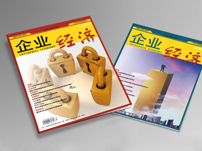 《企业经济》杂志封面设计_2569741_k68威客网图片