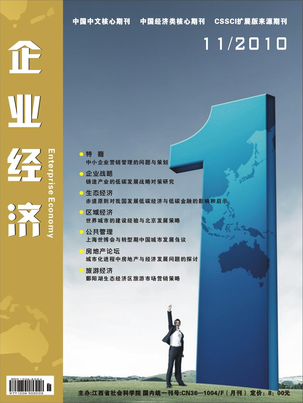 《企业经济》杂志封面设计_2570270_k68威客网图片
