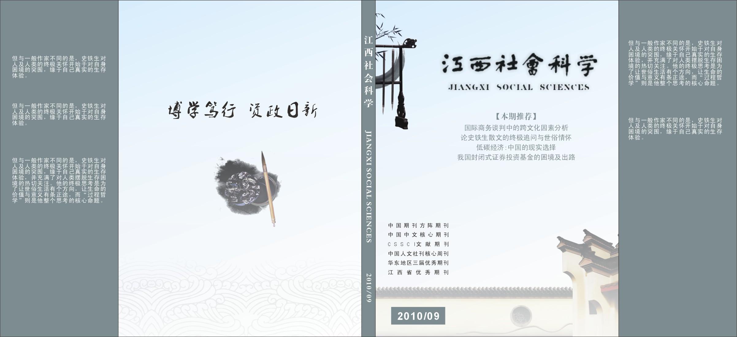 《江西社会科学》杂志封面设计-1天