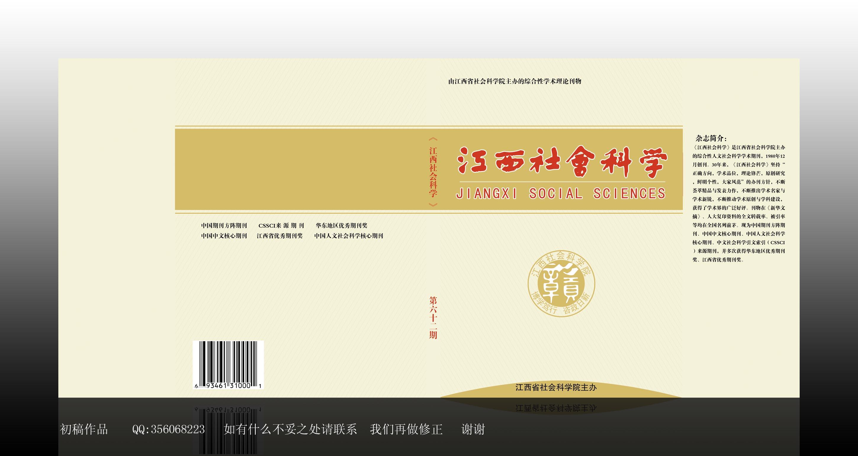 《江西社会科学》杂志封面设计-1天图片