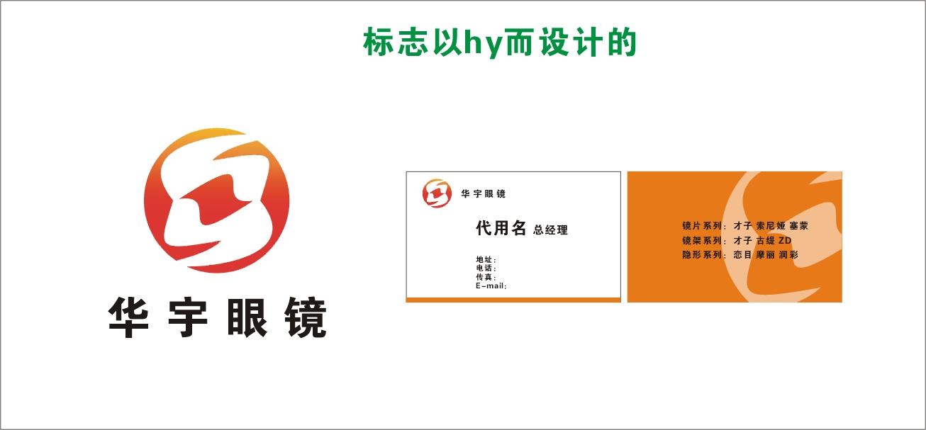 华宇眼镜设计logo及名片
