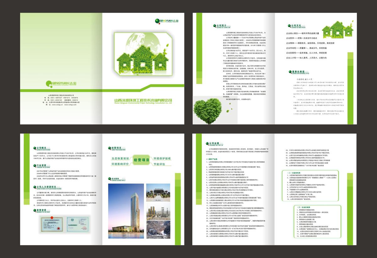山西清源公司宣传册设计创意图片