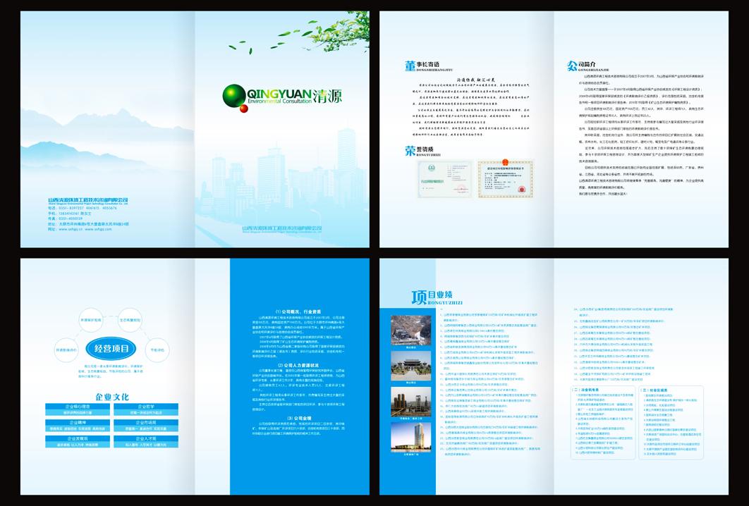 山西清源公司宣传册设计创意