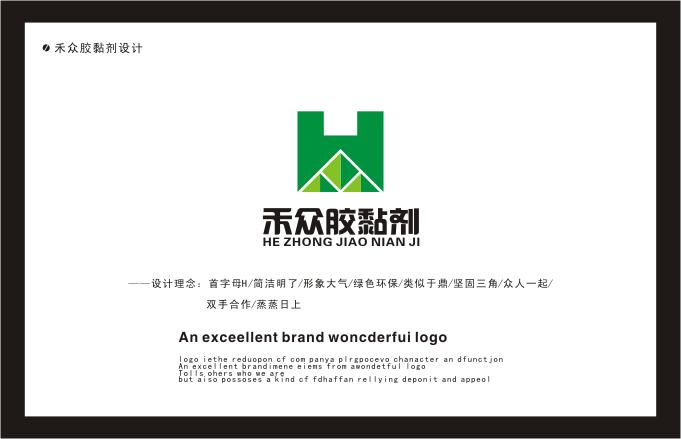 禾众胶黏剂公司logo设计[重要精减]